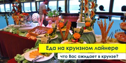 Еда на лайнере: что ожидать в круизе