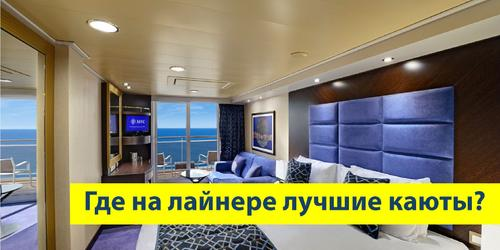 Где на круизном лайнере лучше каюты?