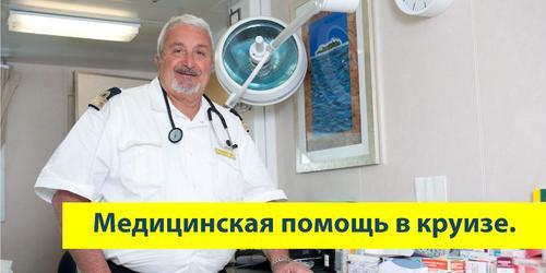 Медицинская помощь в круизах