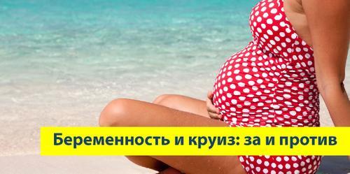 Беременность и морской круиз: всё, что нужно знать будущим мамам.