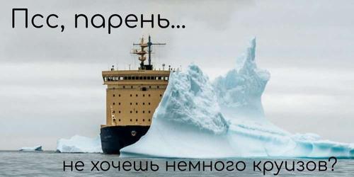 """Арктические круизы на ледоколе """"Капитан Хлебников"""""""